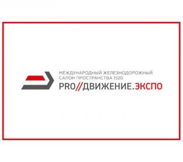 Объявлена деловая программа «PRO//Движение.Экспо»